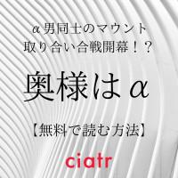 BL漫画『奥様はα』を全巻無料で読むには?アルファ×アルファが夫夫(ふうふ)に!