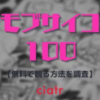 アニメ『モブサイコ100』(1期)の動画を配信中のサブスクはここ!