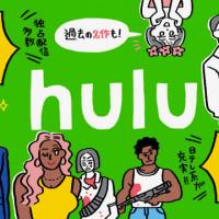 Hulu(フールー)のメリット・デメリットは?おすすめの理由をciatr編集部員が徹底解説!【無料期間は2週間】