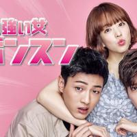 韓国ドラマ『力の強い女 ト・ボンスン』を1話から最終回まで全話無料で見られる動画配信サービスはある?