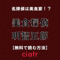 漫画『美食探偵 明智五郎』は全巻無料で読める?食×探偵の異色コンビ!