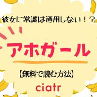 漫画『アホガール』を全巻無料で読む方法はある?アニメ化の学園コメディ!