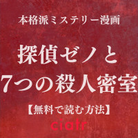 漫画『探偵ゼノと7つの殺人密室』は全巻無料で読める?本格硬派ミステリー好きに!