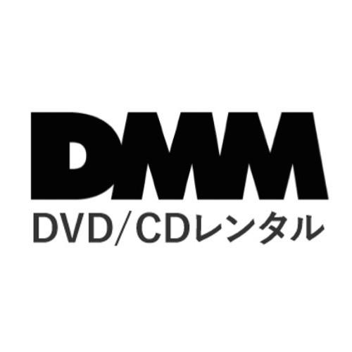 DMM DVD/CDレンタル