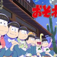 アニメ『おそ松さん』(2期)の動画を配信中のサブスクはここ!1話から最終回まで